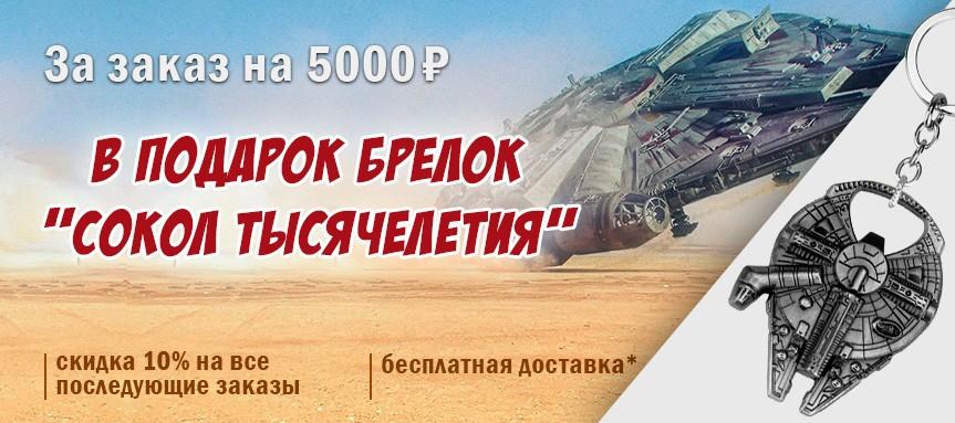 Брелок Сокол тысячелетия - в подарок!