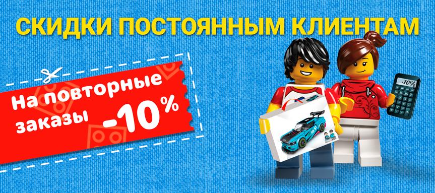 Бонусная накопительная система скидок от bootlegbricks.ru