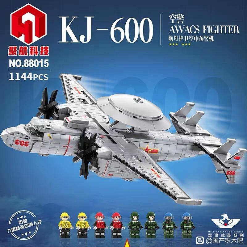 88015 JUHANG Самолет KJ-600