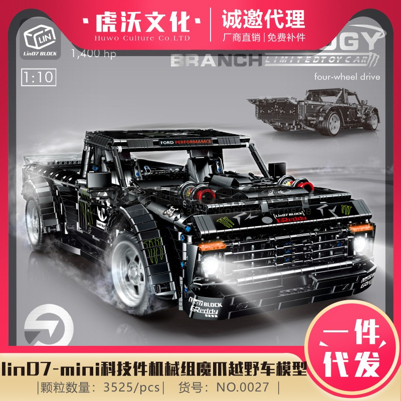 ZG0027 LIN BLOCK Mustang Claw