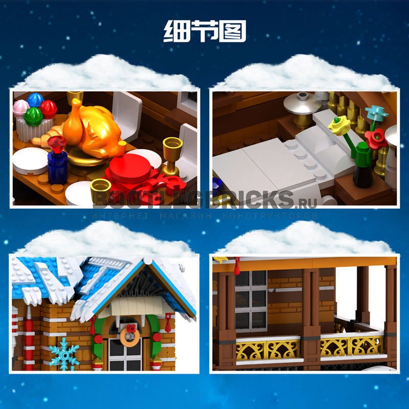 16011 MOULD KING Рождественский коттедж