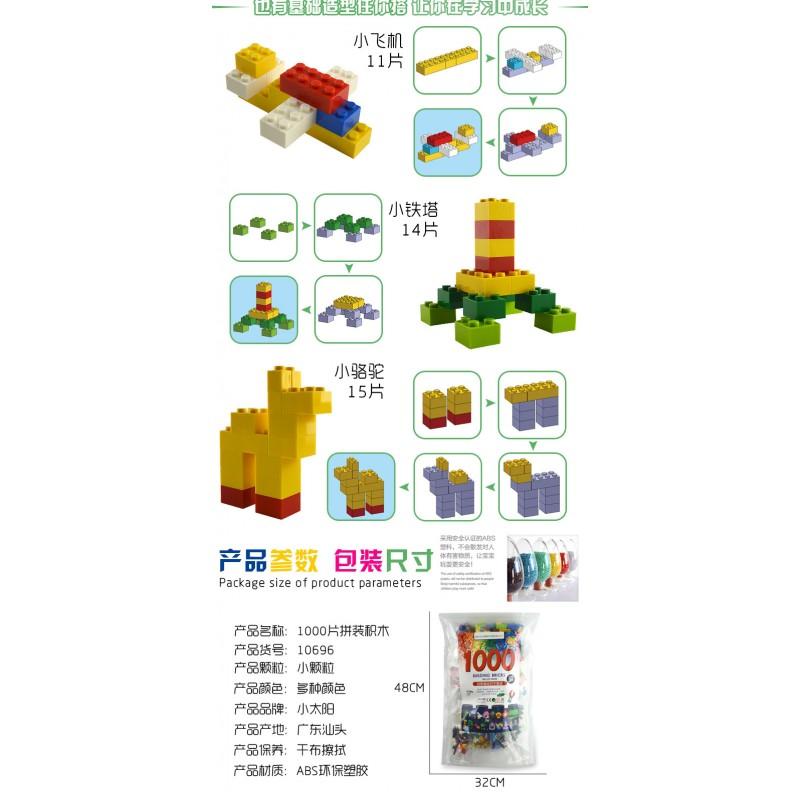 10696 Building Blocks Набор для творчества