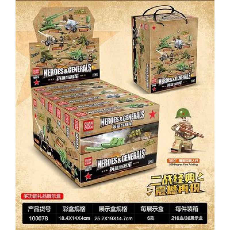 100078 Quanguan Артиллерия Второй Мировой 6 в 1