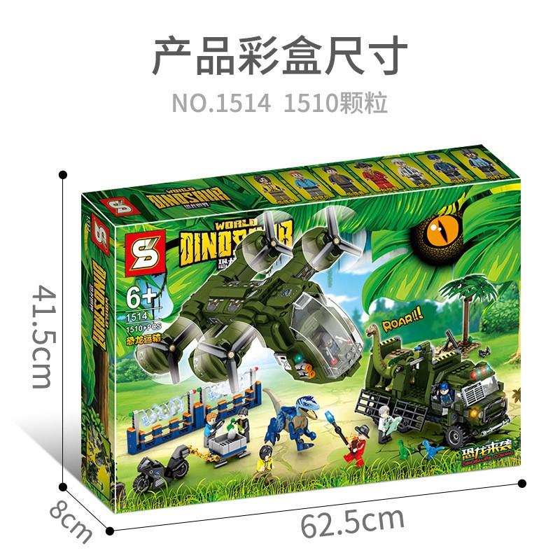 SY1514 SY Транспортировка динозавров