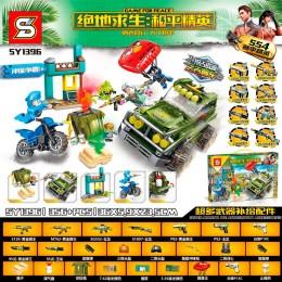 SY1396 SY Нападение