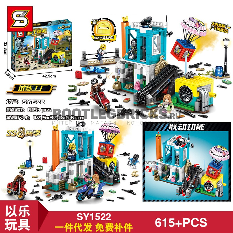 SY1522 SY PUBG: Фабрика испытаний