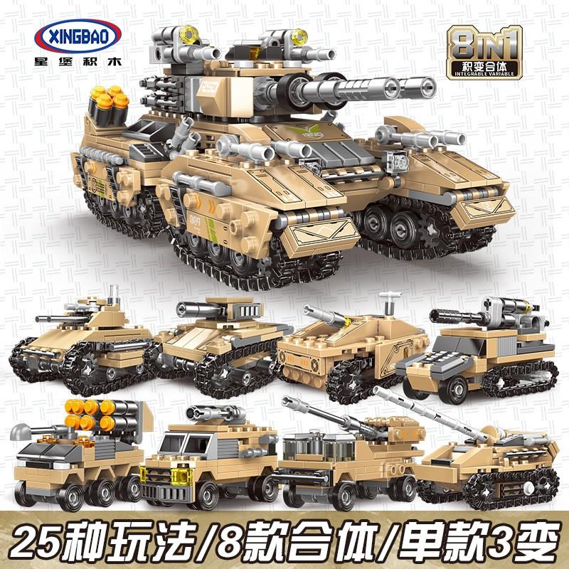 XB-13005A-H Xingbao Танк Мираж 8 в 1