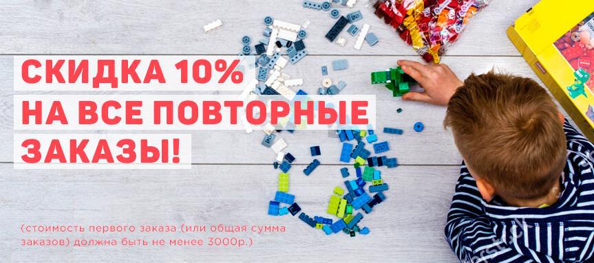 Скидка 10% на все повторные заказы!