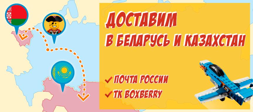 Доставка в Казахстан и Беларусь