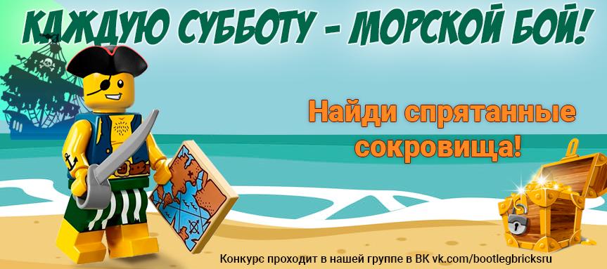 Конкурс Морской бой